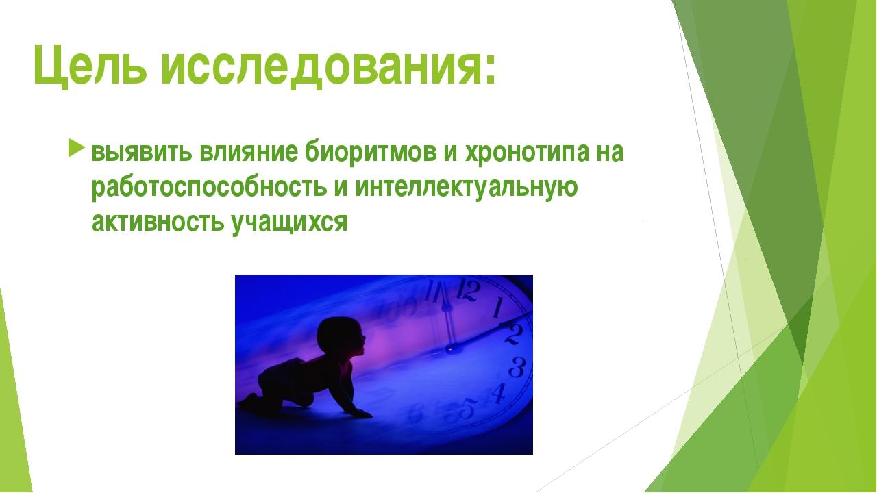 Цель исследования: выявить влияние биоритмов и хронотипа на работоспособность...