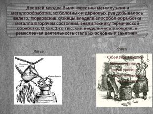 Древней мордве были известны металлургия и металлообработка, из болотных и