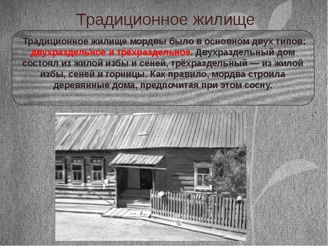 Традиционное жилище Традиционное жилище мордвы было в основном двух типов: дв...