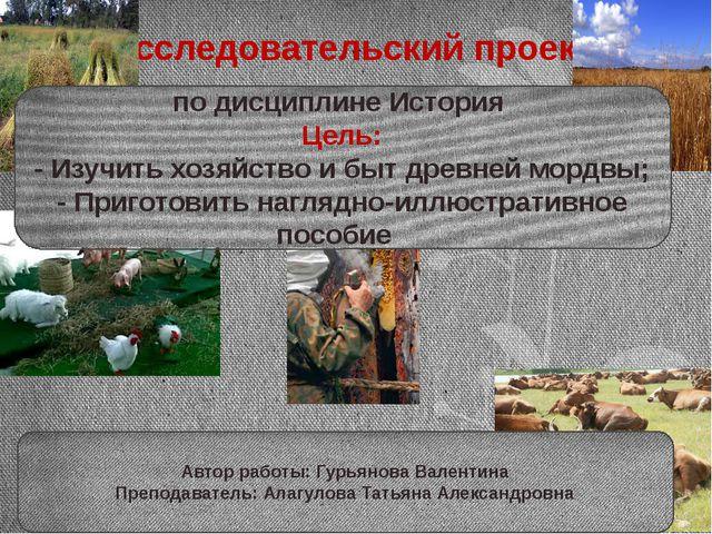 Исследовательский проект по дисциплине История Цель: - Изучить хозяйство и бы...