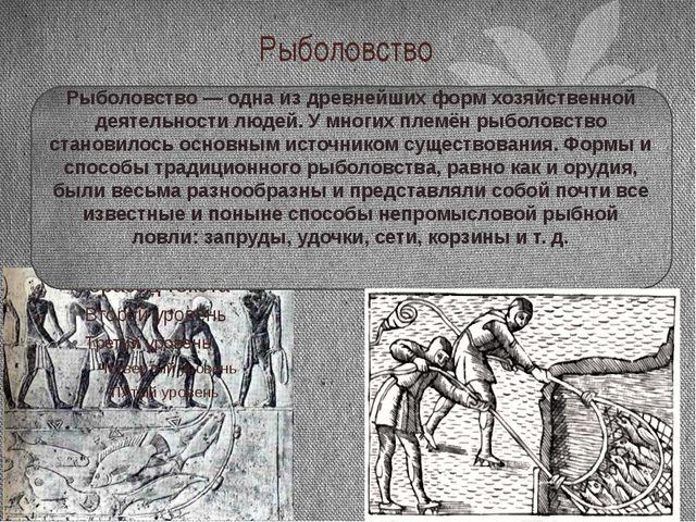 Рыболовство Рыболовство— одна из древнейших формхозяйственной деятельности...
