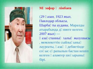 Мұзафар Әлімбаев (29 қазан,1923 жыл,Павлодар облысы,Шарбақты ауданы, Мара