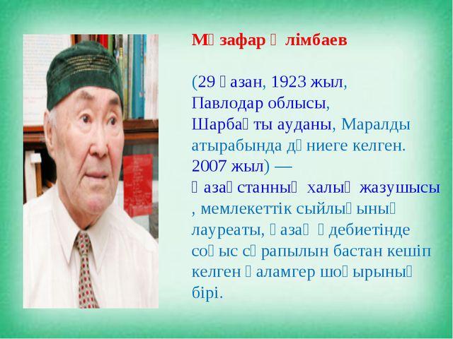 Мұзафар Әлімбаев (29 қазан,1923 жыл,Павлодар облысы,Шарбақты ауданы, Мара...