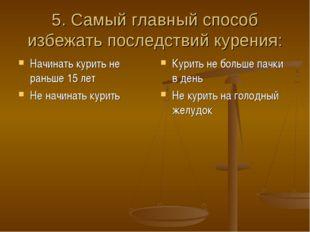 5. Самый главный способ избежать последствий курения: Начинать курить не рань