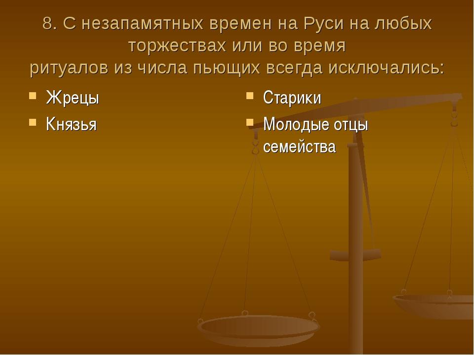 8. С незапамятных времен на Руси на любых торжествах или во время ритуалов из...