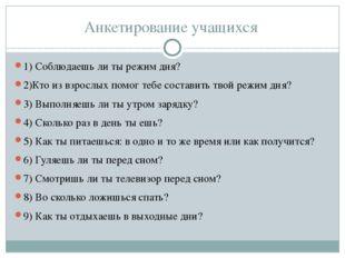 Анкетирование учащихся 1) Соблюдаешь ли ты режим дня? 2)Кто из взрослых помог