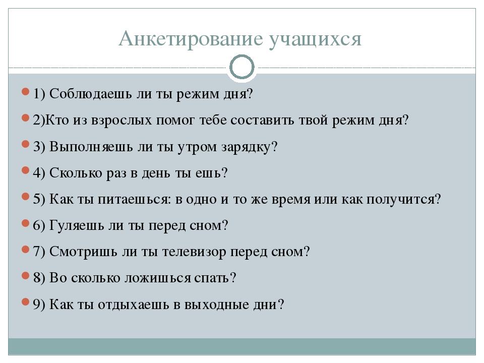 Анкетирование учащихся 1) Соблюдаешь ли ты режим дня? 2)Кто из взрослых помог...