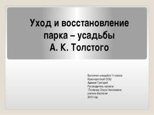 Уход и восстановление парка – усадьбы А. К. Толстого Выполнил учащийся 11 кла