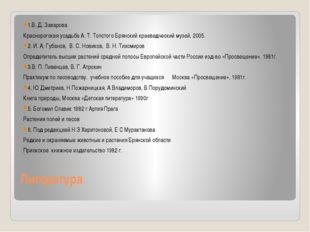 Литература 1.В. Д. Захарова Краснорогская усадьба А. Т. Толстого Брянский кра