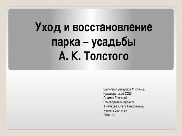 Уход и восстановление парка – усадьбы А. К. Толстого Выполнил учащийся 11 кла...