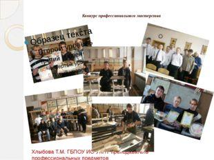 Конкурс профессионального мастерства Хлыбова Т.М. ГБПОУ ИО УКПТ преподавател