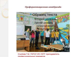Профориентационная агитбригада Хлыбова Т.М. ГБПОУ ИО УКПТ преподаватель проф