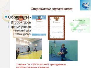 Спортивные соревнования Хлыбова Т.М. ГБПОУ ИО УКПТ преподаватель профессионал