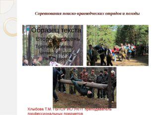 Соревнования поиско-краеведческих отрядов и походы Хлыбова Т.М. ГБПОУ ИО УКП