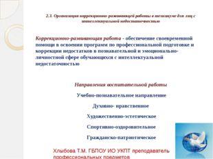 2.3. Организация коррекционно-развивающей работы в техникуме для лиц с интел