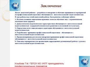 Заключение Целью выпускной работы : разработка и внедрение в обучение принцип