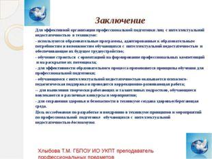 Заключение Для эффективной организации профессиональной подготовки лицс инт