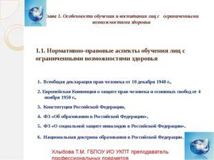 Глава 1. Особенности обучения и воспитания лиц с  ограниченными возможностя