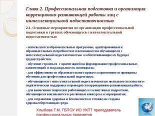 Глава 2. Профессиональная подготовка и организация коррекционно-развивающей р