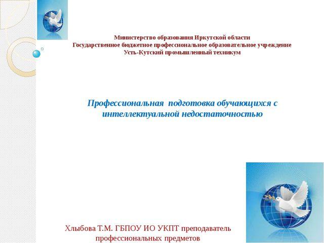 Министерство образования Иркутской области Государственное бюджетное професс...