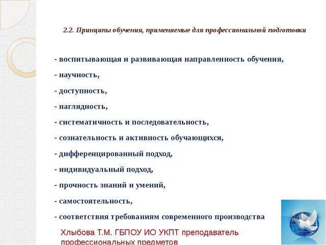 2.2. Принципы обучения, применяемые для профессиональной подготовки - воспит...