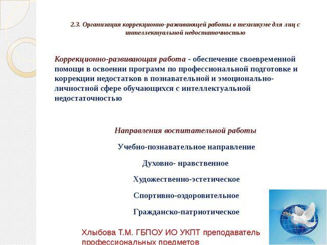 2.3. Организация коррекционно-развивающей работы в техникуме для лиц с интел...