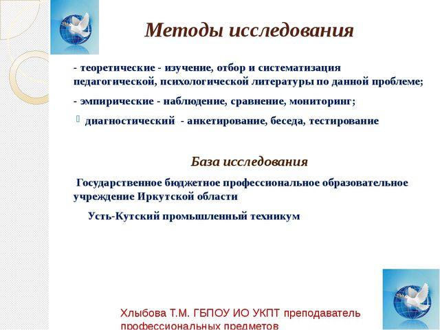 Методы исследования - теоретические - изучение, отбор и систематизация педаго...
