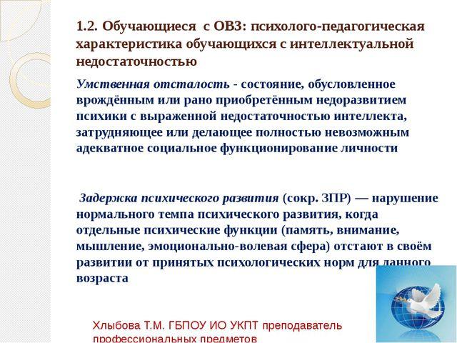 1.2. Обучающиеся с ОВЗ: психолого-педагогическая характеристика обучающихся с...
