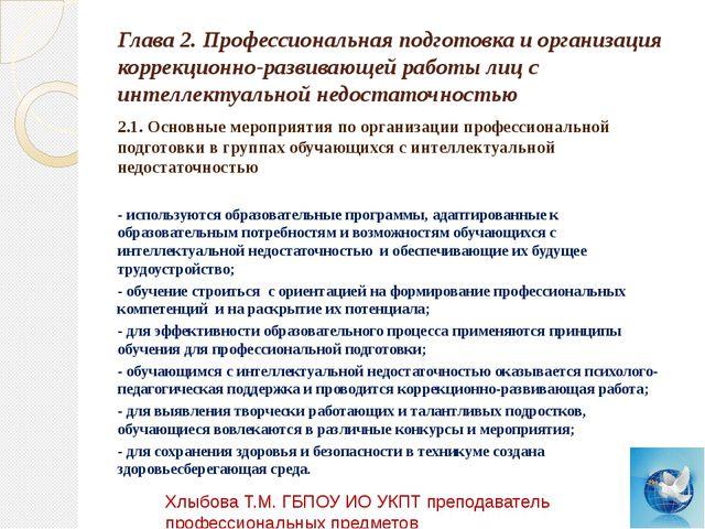 Глава 2. Профессиональная подготовка и организация коррекционно-развивающей р...