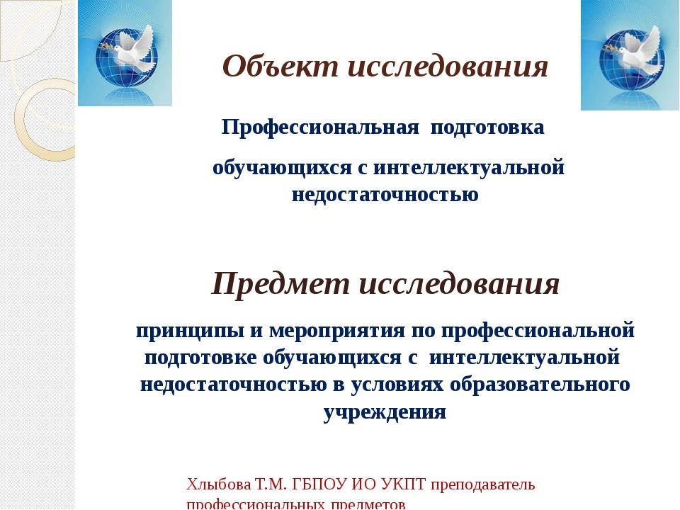 Объект исследования Профессиональная подготовка обучающихся с интеллектуаль...