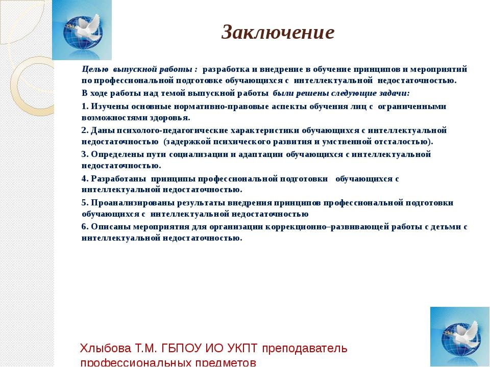Заключение Целью выпускной работы : разработка и внедрение в обучение принцип...