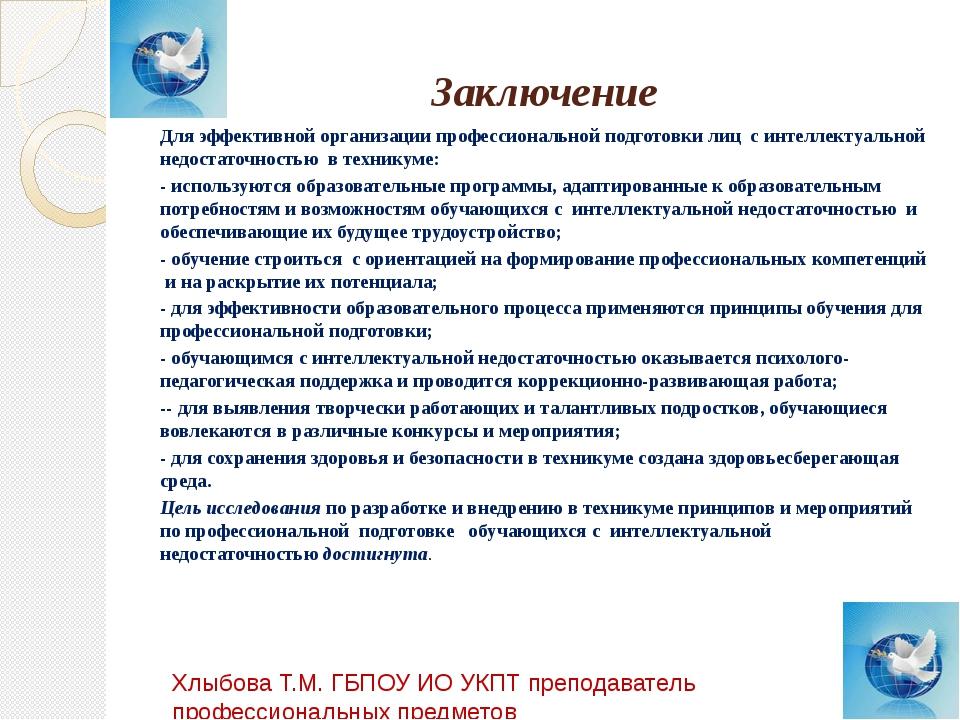 Заключение Для эффективной организации профессиональной подготовки лицс инт...