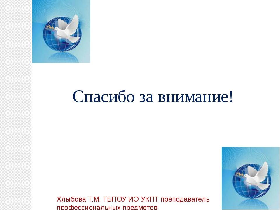 Хлыбова Т.М. ГБПОУ ИО УКПТ преподаватель профессиональных предметов Спасибо з...