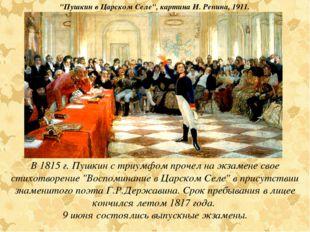 """В 1815 г. Пушкин с триумфом прочел на экзамене свое стихотворение """"Воспоминан"""