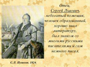 Отец, Сергей Львович, небогатый помещик, человек образованный, хорошо знал ли
