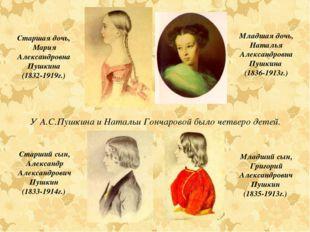 Старшая дочь, Мария Александровна Пушкина (1832-1919г.) Старший сын, Александ