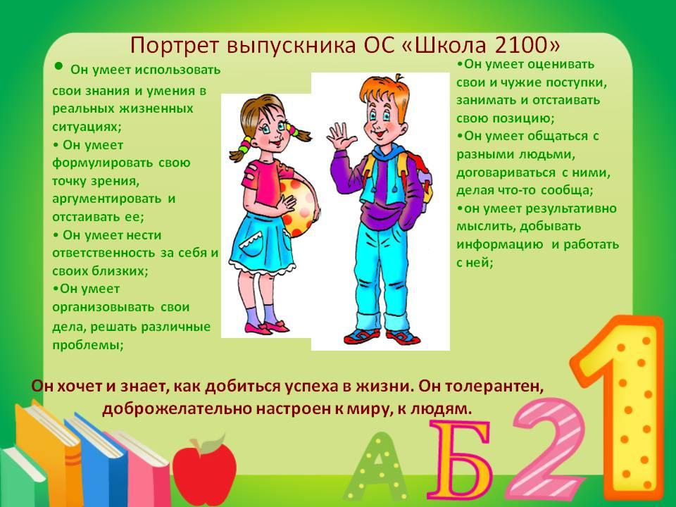 http://900igr.net/datas/pedagogika/SHkola-2100/0011-011-Portret-vypusknika-OS-SHkola-2100.jpg