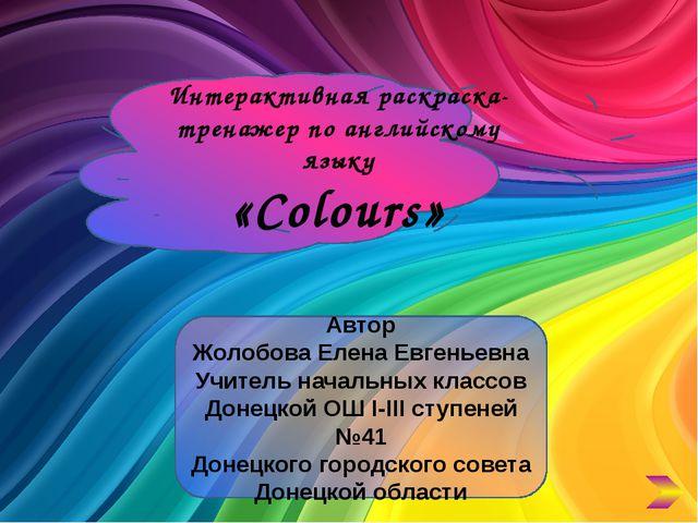 Интерактивная раскраска-тренажер по английскому языку «Colours» Автор Жолобов...