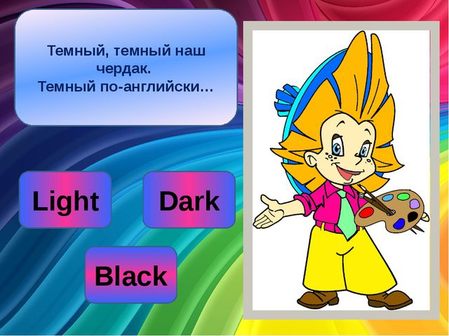 Светлый тон, запоминай: Светлый по-английски … Red Light White