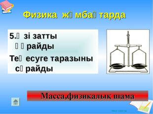 Физика жұмбақтарда 5.Өзі затты құрайды Теңесуге таразыны сұрайды Масса,физик