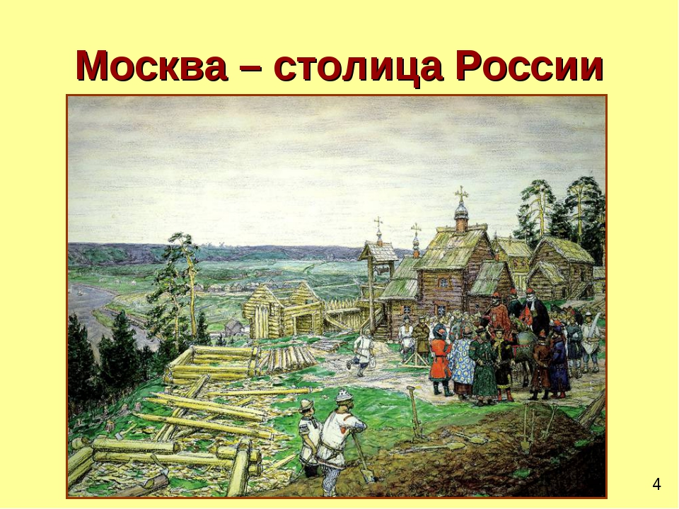 Москва – столица России 4