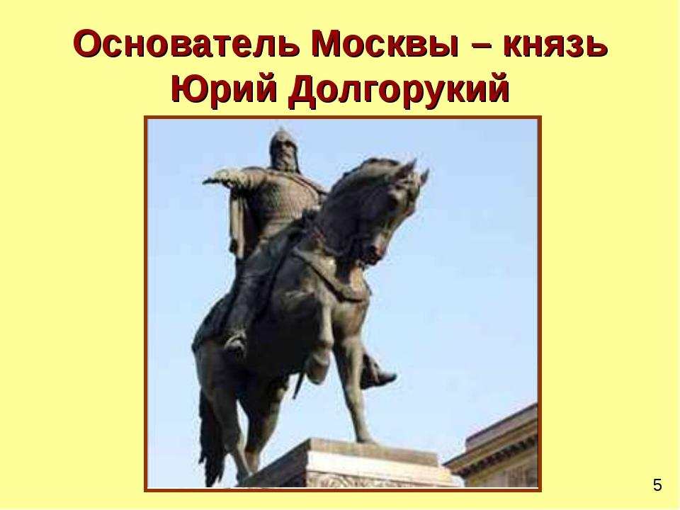 Основатель Москвы – князь Юрий Долгорукий 5