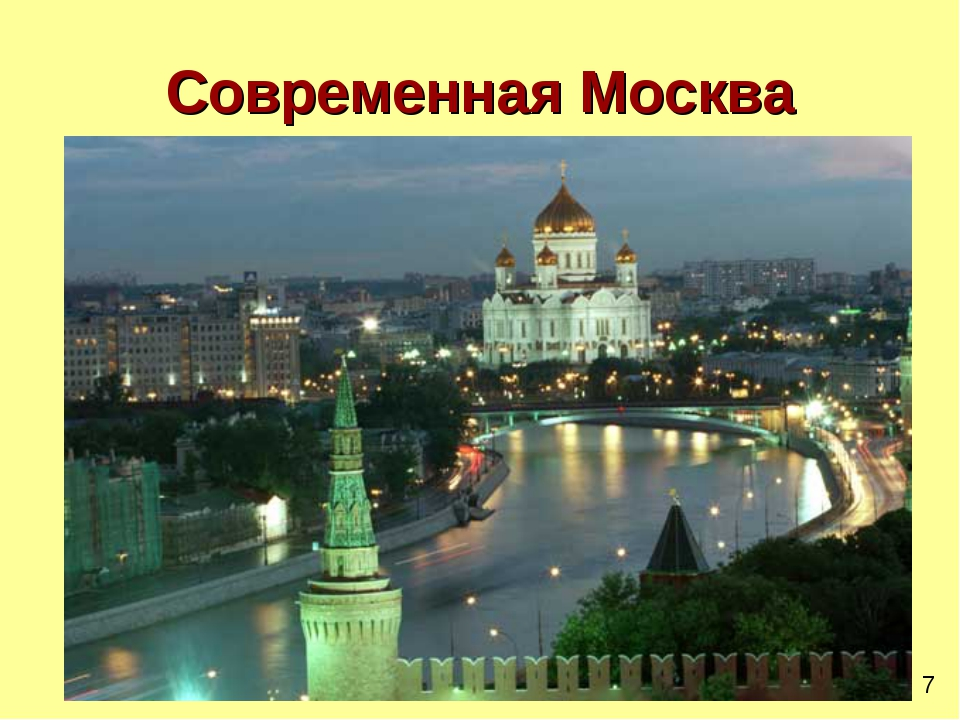 Современная Москва 7