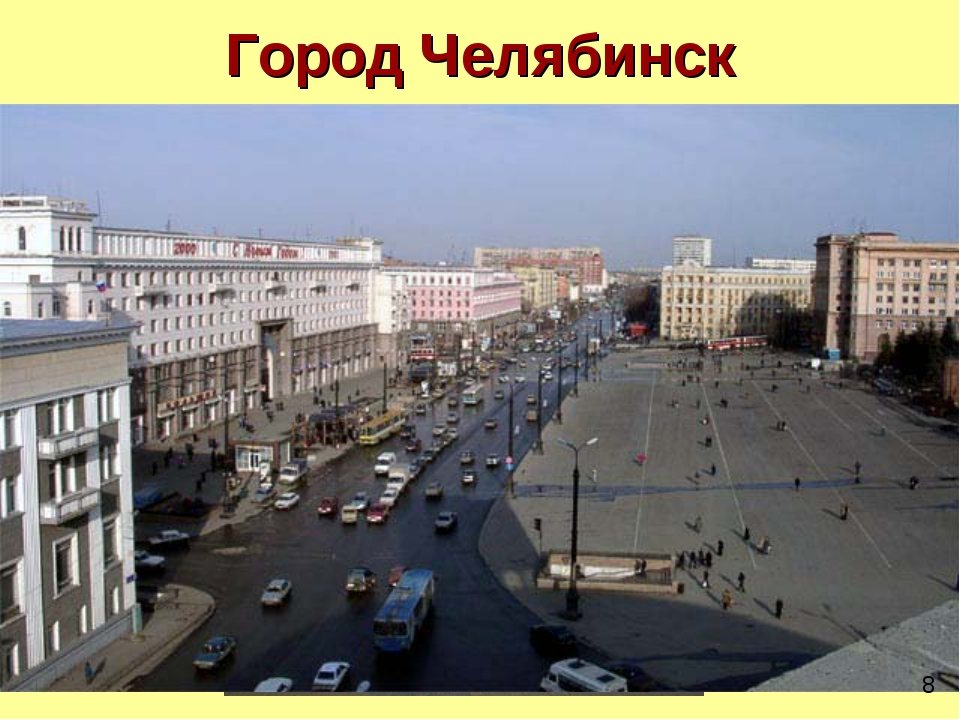 Город Челябинск 8