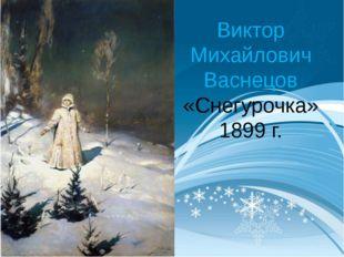 Виктор Михайлович Васнецов «Снегурочка» 1899 г.