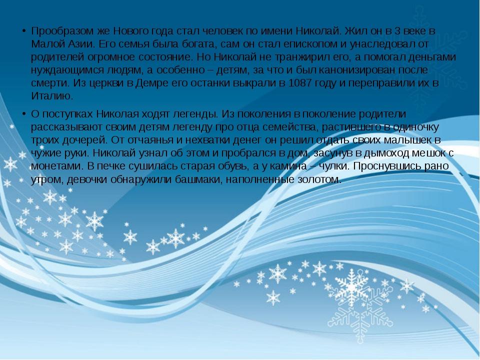Прообразом же Нового года стал человек по имени Николай. Жил он в 3 веке в Ма...