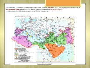 После прихода к власти Аббасидов халиф основал новую столицу – Багдад на реке
