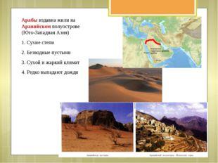 Арабы издавна жили на Аравийском полуострове (Юго-Западная Азия) 1. Сухие ст