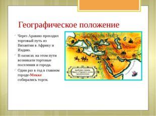 Через Аравию проходил торговый путь из Византии в Африку и Индию. В оазисах н