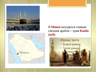 В Мекке находится главная святыня арабов – храм Кааба (куб)